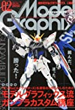 Model Graphix (モデルグラフィックス) 2014年 02月号 [雑誌]