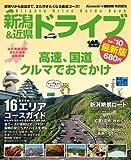 新潟&近県ドライブ