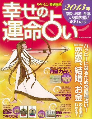 2013年の恋愛、結婚・金運・人間関係がまるわかり!幸せの運命占い (GEIBUN MOOKS 886)