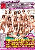 MOODYZファン感謝祭 裏バコバコバスツアー 2009 MOODYZ ムーディーズ [DVD]