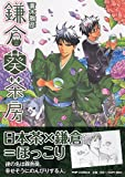 鎌倉葵茶房 (PHPコミックス)