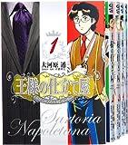王様の仕立て屋~サルトリア・ナポレターナ~ コミック 1-5巻セット (ヤングジャンプコミックス)