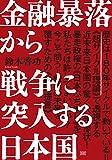 金融暴落から戦争に突入する日本国