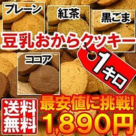 最安値挑戦!送料無料1kg1890円☆豆乳おからクッキー4種入(プレーン、紅茶、黒ごま、ココア)
