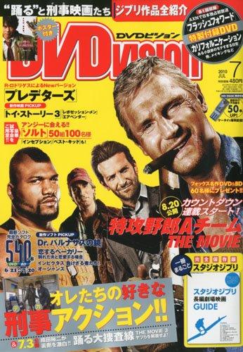 DVD VISION (ヴィジョン) 2010年 07月号 [雑誌]