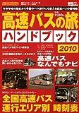 高速バスの旅 ハンドブック2010 (別冊ベストカー)
