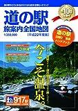 ロードマップ『道の駅 旅案内 全国地図 平成22年度版』