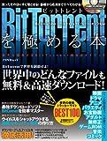 BitTorrentを極める本―ビットトレントで世界制覇せよ! (アスペクトムック)
