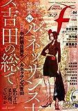 マンガ・エロティクス・エフ vol.84