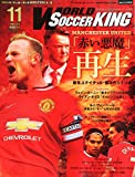 WORLD SOCCER KING (ワールドサッカーキング) 2014年 11月号 [雑誌]