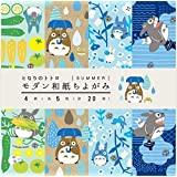 Ensky My Neighbor Totoro Japanese Origami(Paper with Colored Figures) Washi Chiyogami Summer (5 patterns × 4 pieces each = 20 pieces) VER.2