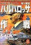 バルバロッサ作戦〈上〉―独ソ戦史〈上〉 (学研M文庫)
