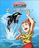 七つの海のティコ (絵本アニメ世界名作劇場)(絵本)