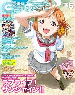 電撃G\'s magazine 2016年6月号【アクセスコード付き】<電撃G\'s magazine> [雑誌]