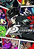 ペルソナ5 公式設定画集