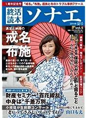終活読本 ソナエ vol.5 2014年夏号 (NIKKO MOOK)