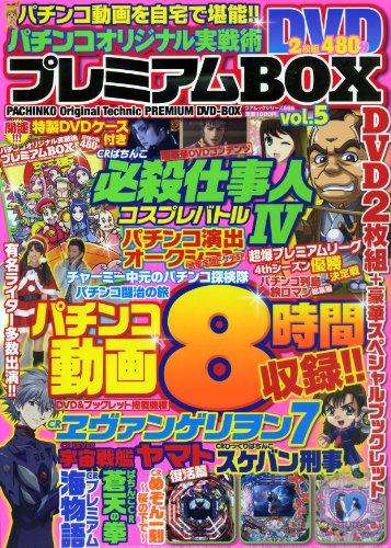 パチンコオリジナル実戦術プレミアムBOX vol.5 (コアムックシリーズ 566)
