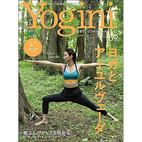 Yogini 2017年Vol.59 大きい表紙画像