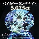 【鑑別書付き】 稀少 5.675ct バイカラー タンザナイト ルース 裸石 12月 誕生石