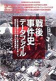 戦後事件史データファイル―社会を震撼させた数々の重大事件を通して、戦後60年の日本の歩みを徹底検証! (別冊歴史読本 (14))
