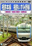 相鉄本線/相鉄いずみ野線(海老名~横浜、横浜~湘南台) [DVD]