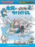 氷河のサバイバル (科学漫画サバイバルシリーズ)