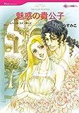 魅惑の貴公子 (HQ comics ソ 1-1)