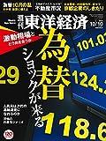 週刊東洋経済 2015年 10/10号[雑誌]