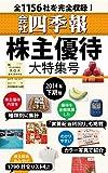 会社四季報 株主優待・大特集号 2014年下期版