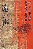 遠い声―ブラジル日本人作家 松井太郎小説選・続