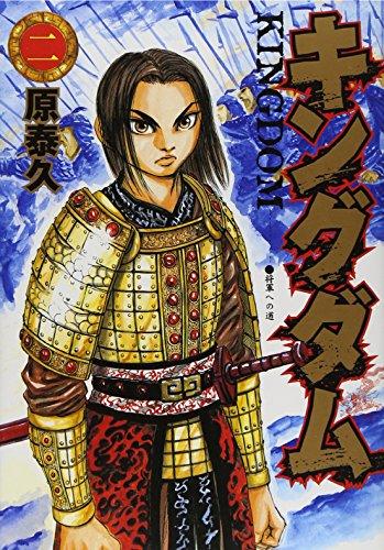 キングダム 2 (ヤングジャンプコミックス)