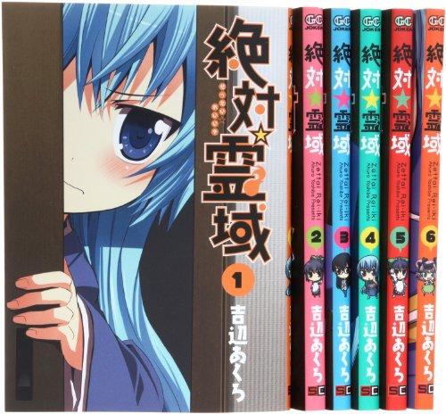 絶対☆霊域 コミック 1-6巻セット (ガンガンコミックスJOKER)