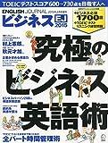 ビジネスEJ 2015 (ENGLISH JOURNAL 2015年2月号増刊)