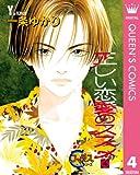 正しい恋愛のススメ 4 (クイーンズコミックスDIGITAL)