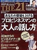 THE 21 (ざ・にじゅういち) 2012年 07月号 [雑誌]