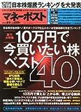 マネーポスト2014年夏号 10万円で買いたい株ベスト40 2014年 7/2号 [雑誌]
