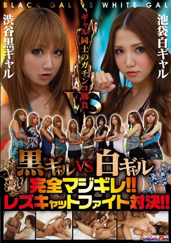 黒ギャルVS白ギャル完全マジギレ!!レズキャットファイト対決!! [DVD]