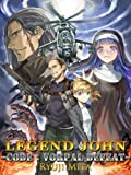 レジェンド ジョン 1 コード:ヴォーパルディフィート (LEGEND JOHN)
