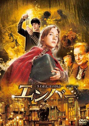 エンバー 失われた光の物語 [DVD]