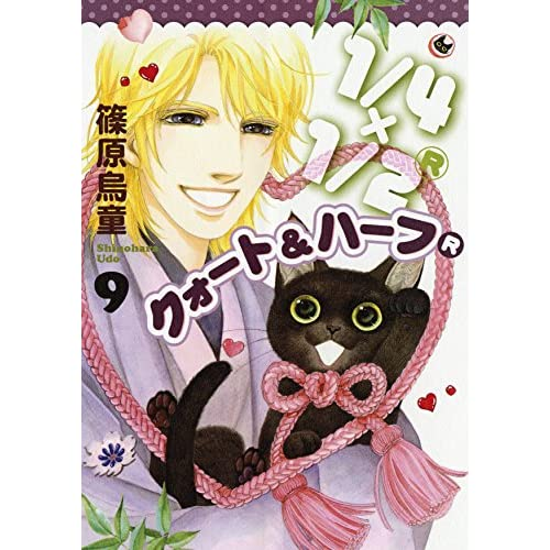 1/4×1/2R クォート&ハーフR 9巻 (Nemuki+コミックス)