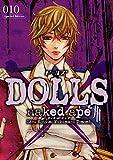 DOLLS 10巻 限定版