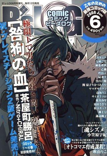 COMIC B's-LOG (コミックビーズログ) 2008年 06月号 [雑誌]