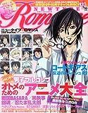 NEWTYPE ROMANCE (ニュータイプロマンス) 2010年 02月号 [雑誌]