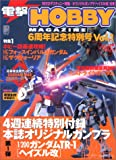 電撃HOBBY MAGAZINE 創刊6周年記念号 Vol.1 (電撃ムックシリーズ)