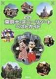 東京ディズニーリゾートベストガイド (Best guide)
