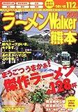 ラーメンウォーカームック  ラーメンウォーカー熊本 2011  61803‐26 (ウォーカームック 224)