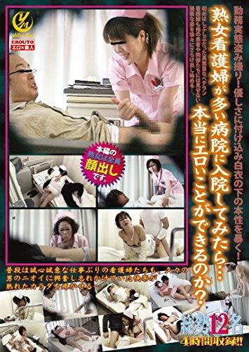 熟女看護婦が多い病院に入院してみたら・・・本当にエロいことができるのか? [DVD]