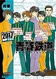 青春鉄道 2017年度版 (MFコミックス ジーンシリーズ)