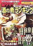 激ウマ!酒の肴ランキング―ラズウェル細木傑作選 (芳文社マイパルコミックス)