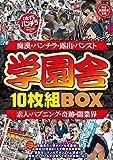 学園舎10枚組BOX~素人・パンチラ・奇跡・ハプニング・パンスト・露出・闇業界~(GEBOX-001) [DVD]
